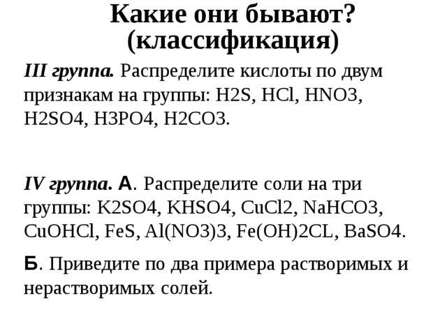 Какие они бывают? (классификация) III группа. Распределите кислоты по двум пр...