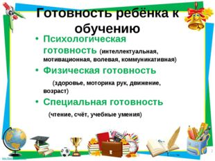 Готовность ребёнка к обучению Психологическая готовность (интеллектуальная, м