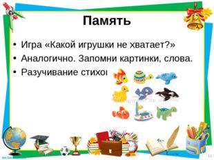 Память Игра «Какой игрушки не хватает?» Аналогично. Запомни картинки, слова.