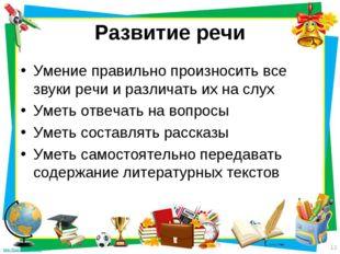 Развитие речи Умение правильно произносить все звуки речи и различать их на с