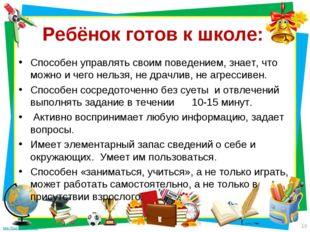 Ребёнок готов к школе: Способен управлять своим поведением, знает, что можно
