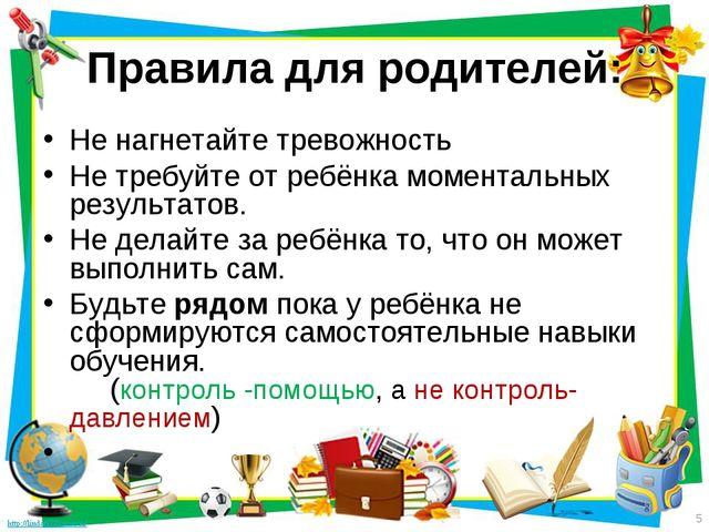 Правила для родителей: Не нагнетайте тревожность Не требуйте от ребёнка момен...