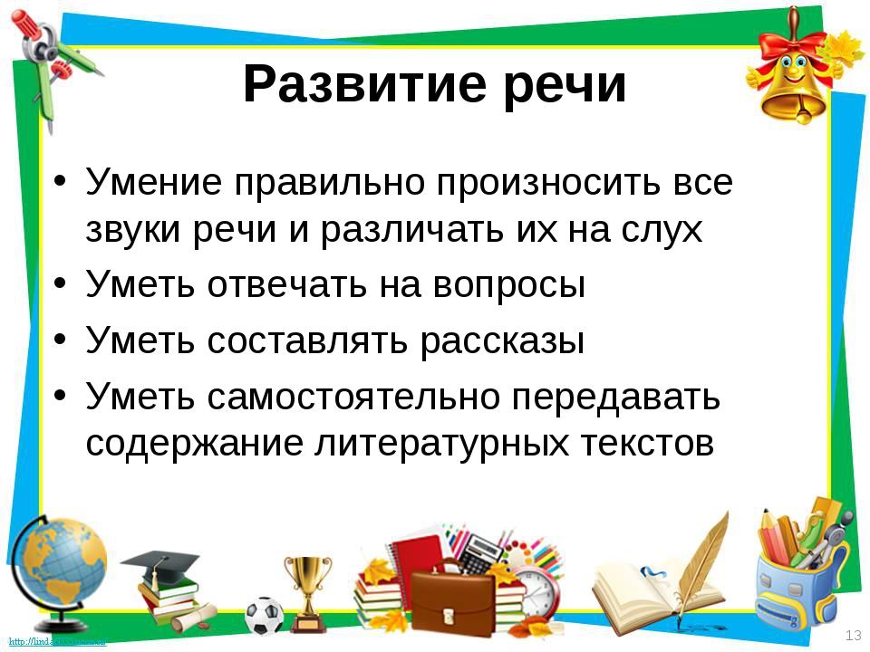 Развитие речи Умение правильно произносить все звуки речи и различать их на с...