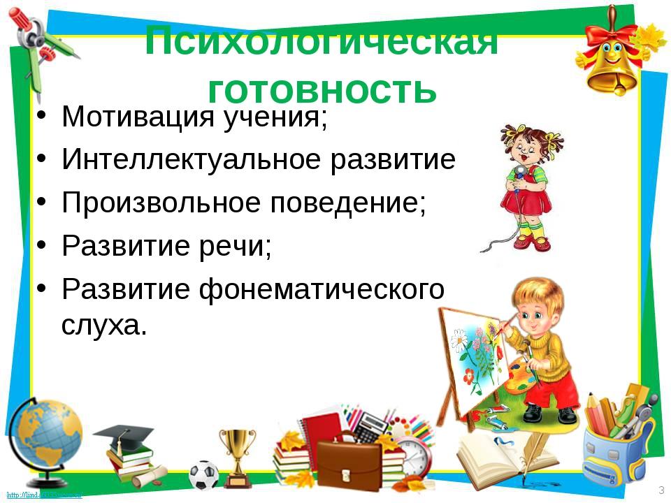 Психологическая готовность Мотивация учения; Интеллектуальное развитие; Произ...