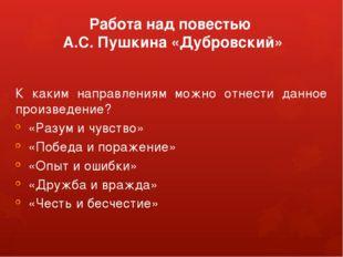 Работа над повестью А.С. Пушкина «Дубровский» К каким направлениям можно отне