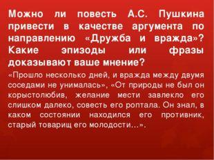 Можно ли повесть А.С. Пушкина привести в качестве аргумента по направлению «Д