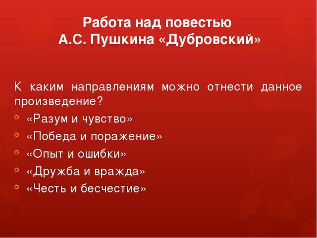 Работа над повестью А.С. Пушкина «Дубровский» К каким направлениям можно отне...