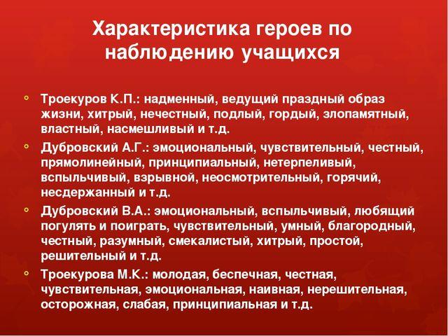 Характеристика героев по наблюдению учащихся Троекуров К.П.: надменный, ведущ...