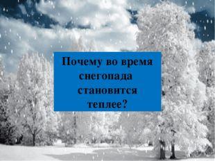Почему во время снегопада становится теплее?