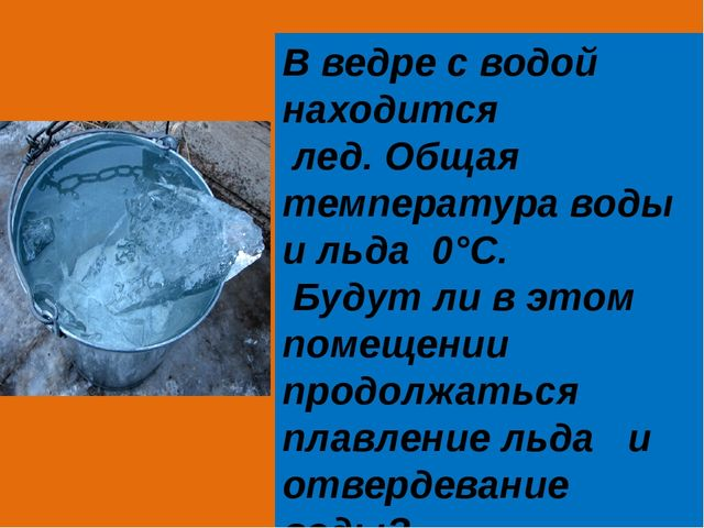 В ведре с водой находится лед. Общая температура воды и льда 0°С. Будут ли в...