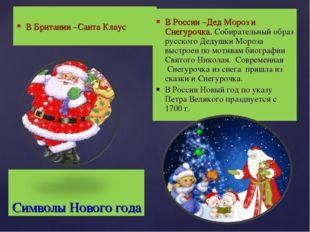 Символы Нового года В Британии –Санта Клаус В России –Дед Мороз и Снегурочка.