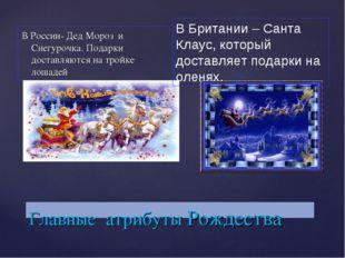 Главные атрибуты Рождества В России- Дед Мороз и Снегурочка. Подарки доставл