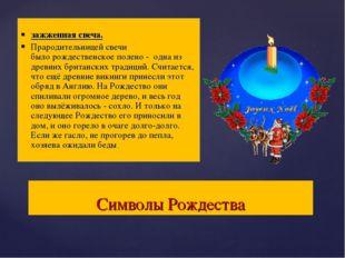 Символы Рождества зажженная свеча. Прародительницей свечи былорождественское