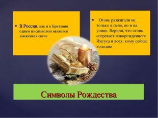 Символы Рождества В России, как и в Британии одним из символом является зажжё