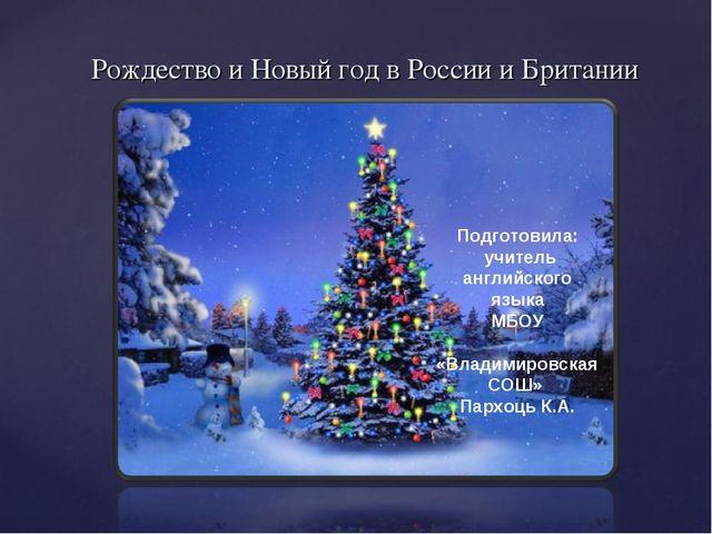 Рождество и Новый год в России и Британии Подготовила: учитель английского яз...