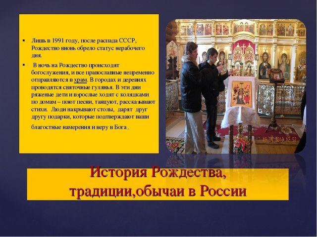 История Рождества, традиции,обычаи в России Лишь в 1991 году, после распада С...