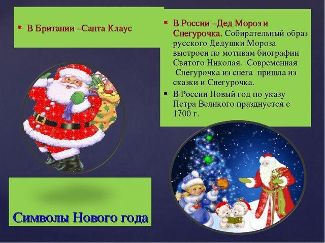 Символы Нового года В Британии –Санта Клаус В России –Дед Мороз и Снегурочка....