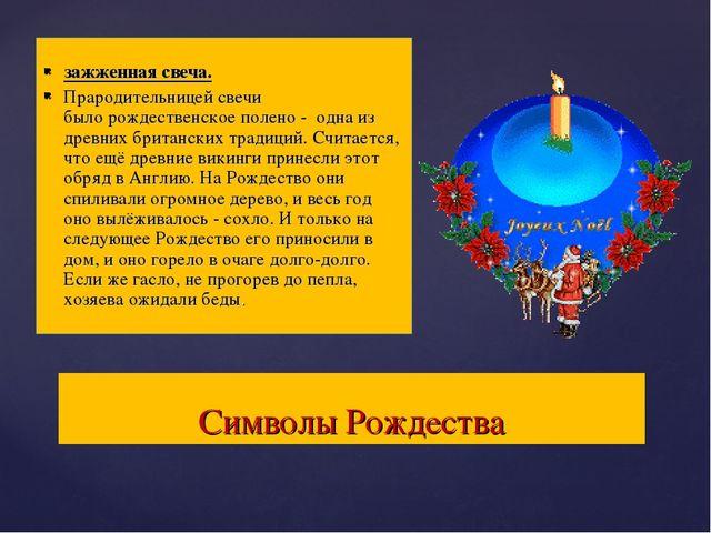 Символы Рождества зажженная свеча. Прародительницей свечи былорождественское...