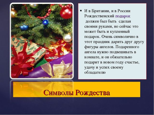 Символы Рождества подарки И в Британии, и в России Рождественский подарокдол...