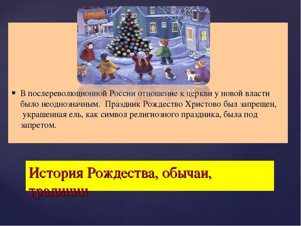 В послереволюционной России отношение к церкви у новой власти было неоднозна...