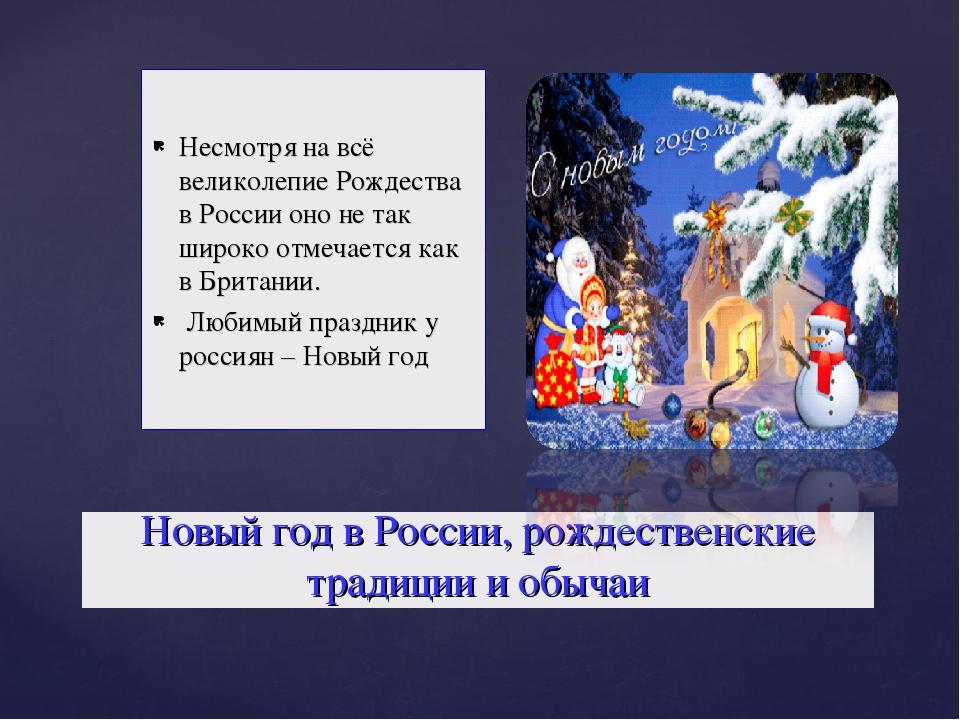 Новый год в России, рождественские традиции и обычаи Несмотря на всё великоле...