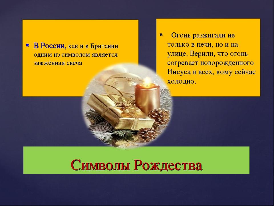 Символы Рождества В России, как и в Британии одним из символом является зажжё...
