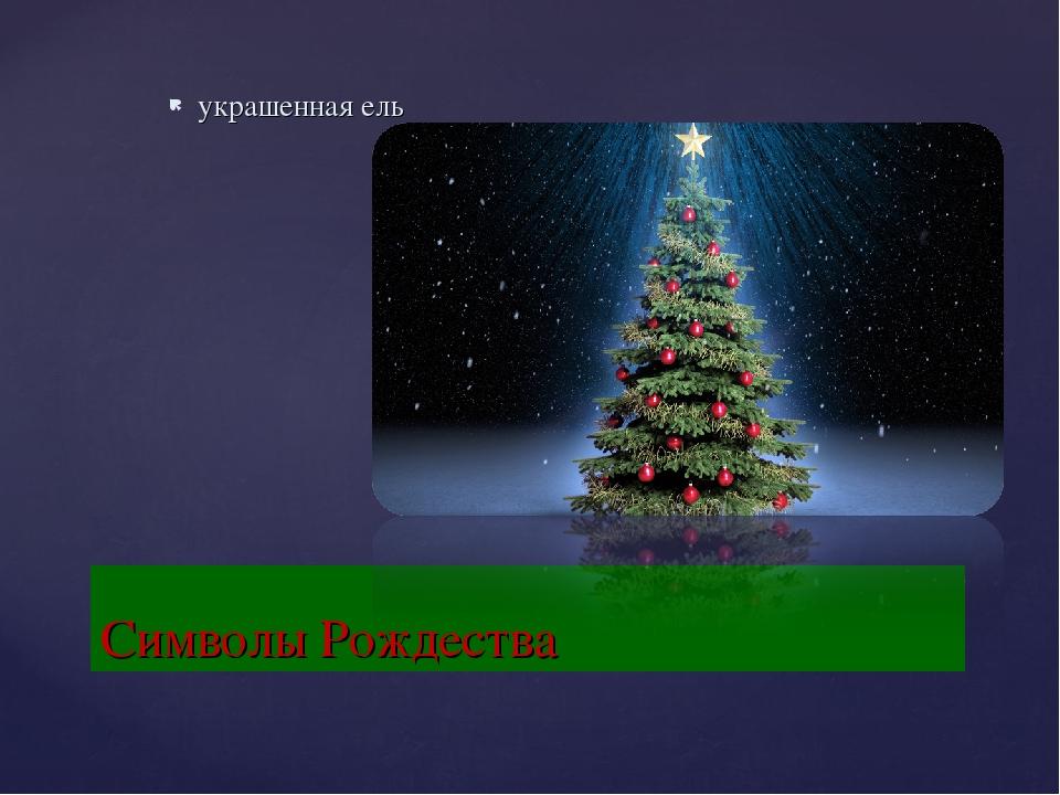 Символы Рождества украшенная ель