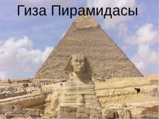 Гиза Пирамидасы
