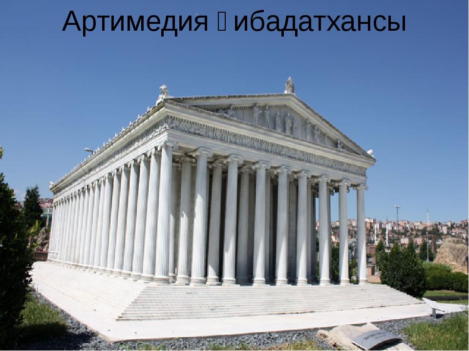 Артимедия шіркеуі Артимедия ғибадатхансы