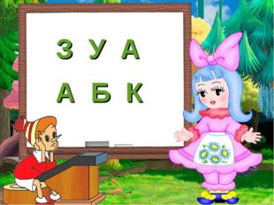 З У А А Б К