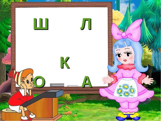 Ш Л К О А