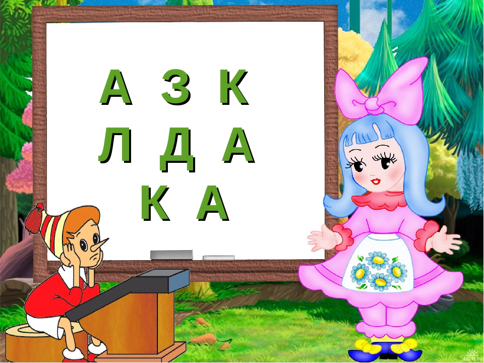 А З К Л Д А К А