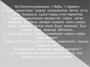 Қр Конституциясының 1-бабы, 1-тармағы Адам құқықтары туралы халықаралық билль