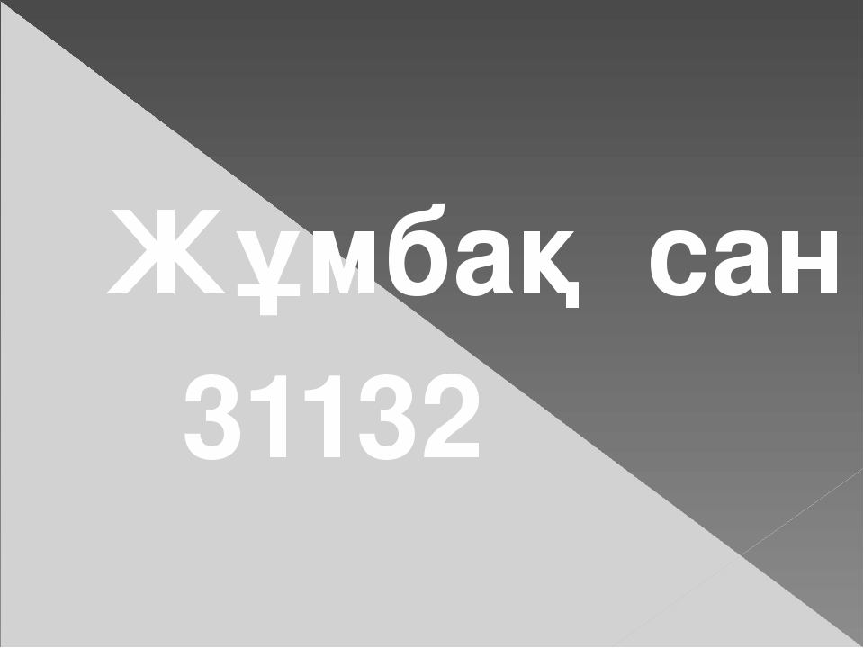 Жұмбақ сан 31132