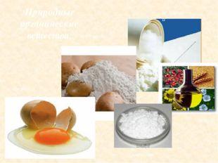 Природные органические вещества: целлюлоза крахмал жиры белки глюкоза