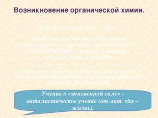 Возникновение органической химии. Йенс Якобс Берцелиус – 1808 г. «Вещества, п
