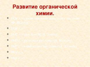 Развитие органической химии. 1824 г. – синтезирована щавелевая кислота (Ф. Вё