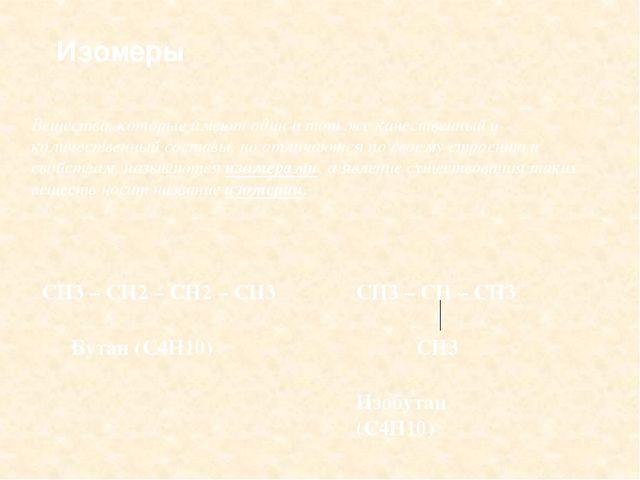Изомеры Вещества, которые имеют один и тот же качественный и количественный с...