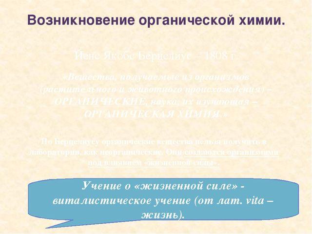 Возникновение органической химии. Йенс Якобс Берцелиус – 1808 г. «Вещества, п...