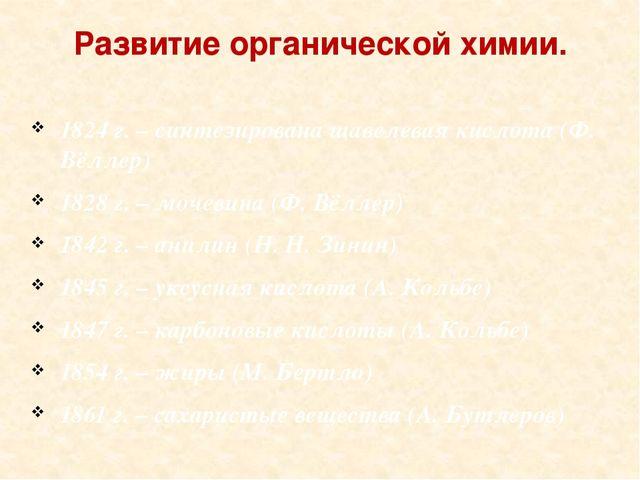 Развитие органической химии. 1824 г. – синтезирована щавелевая кислота (Ф. Вё...