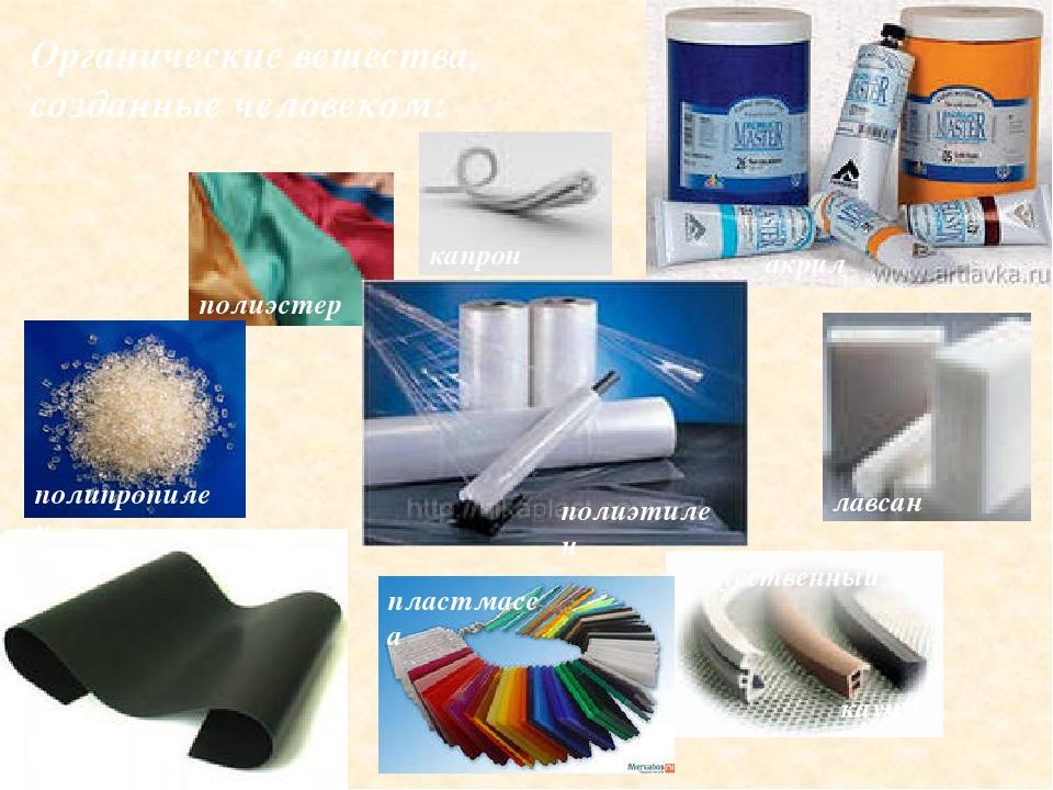 Органические вещества, созданные человеком: акрил резина лавсан искусственный...