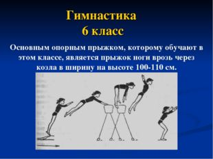 Гимнастика 6 класс Основным опорным прыжком, которому обучают в этом классе,