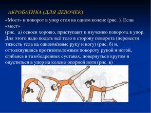 АКРОБАТИКА (ДЛЯ ДЕВОЧЕК) «Мост» и поворот в упор стоя на одном колене (рис. )