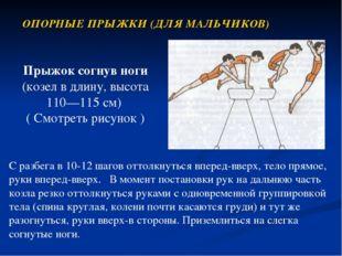 ОПОРНЫЕ ПРЫЖКИ (ДЛЯ МАЛЬЧИКОВ) Прыжок согнув ноги (козел в длину, высота 110—