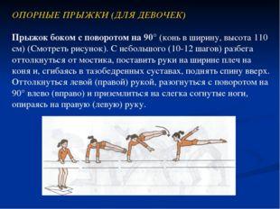 ОПОРНЫЕ ПРЫЖКИ (ДЛЯ ДЕВОЧЕК) Прыжок боком с поворотом на 90° (конь в ширину,
