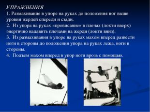 УПРАЖНЕНИЯ 1. Размахивание в упоре на руках до положения ног выше уровня жерд