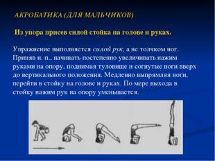 АКРОБАТИКА (ДЛЯ МАЛЬЧИКОВ) Из упора присев силой стойка на голове и руках. Уп