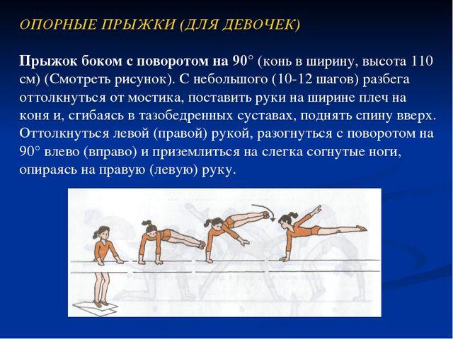 ОПОРНЫЕ ПРЫЖКИ (ДЛЯ ДЕВОЧЕК) Прыжок боком с поворотом на 90° (конь в ширину,...