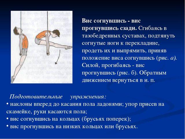 Подготовительные упражнения: наклоны вперед до касания пола ладонями; упор п...