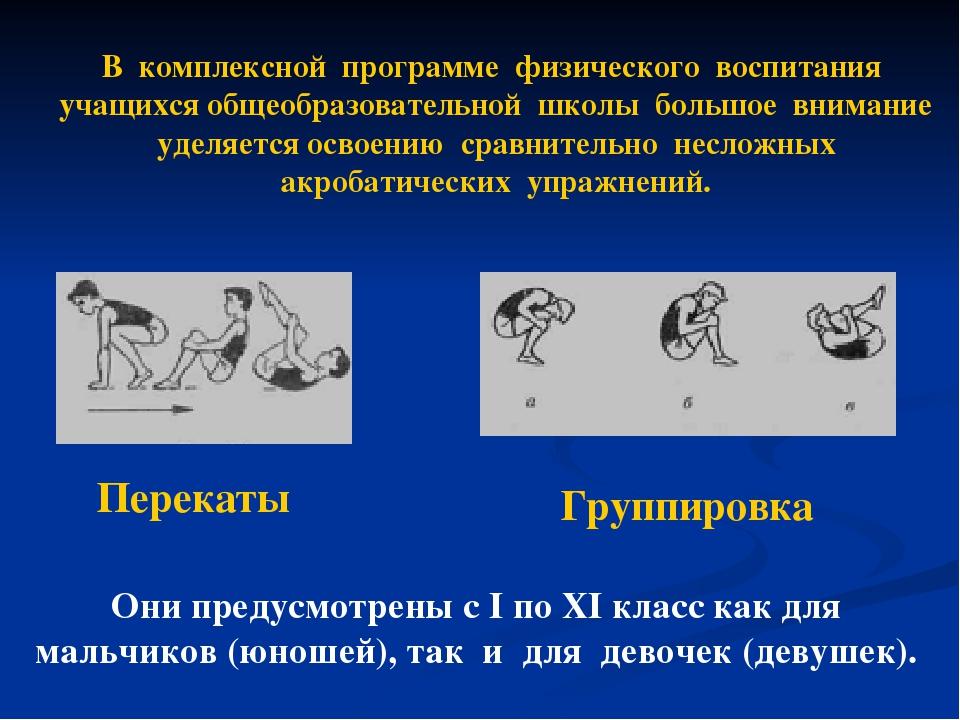 Группировка В комплексной программе физического воспитания учащихся общеобраз...